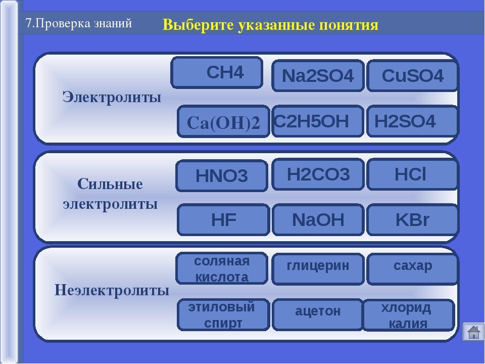 Сильные электролиты Ca(OH)2 Электролиты Неэлектролиты 7.Проверка знаний Выбер...