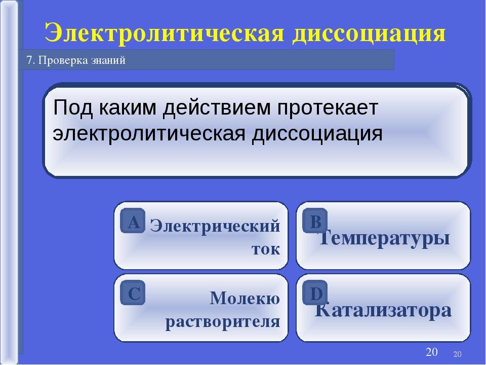 * Электролитическая диссоциация 7. Проверка знаний * Электролитическая диссоц...