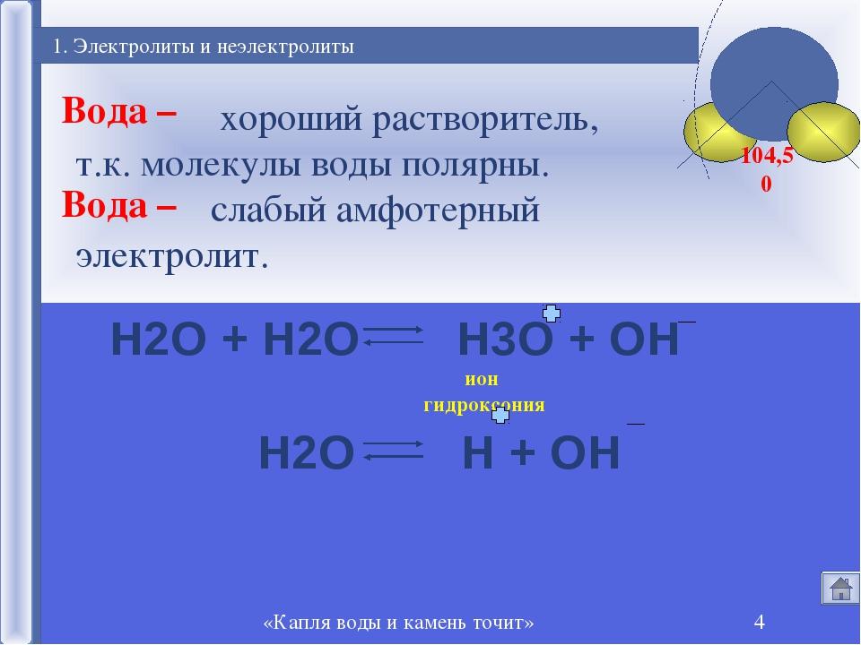 «Капля воды и камень точит» * 1. Электролиты и неэлектролиты Вода – хороший р...