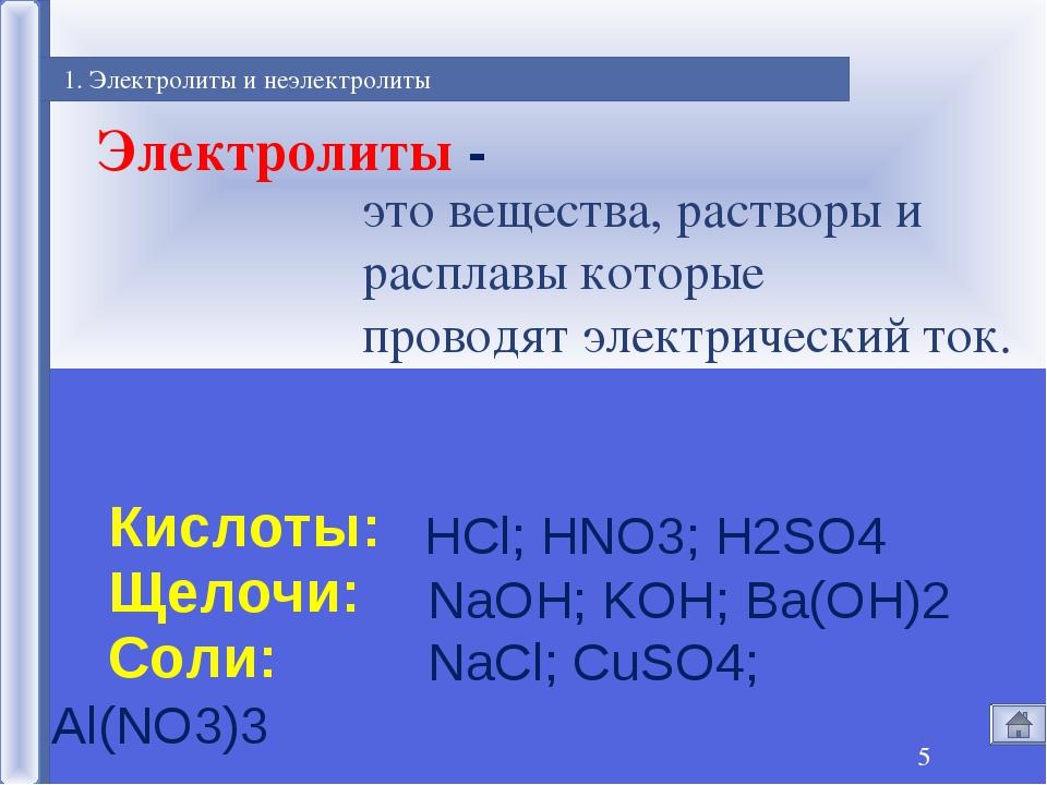 * 1. Электролиты и неэлектролиты это вещества, растворы и расплавы которые пр...