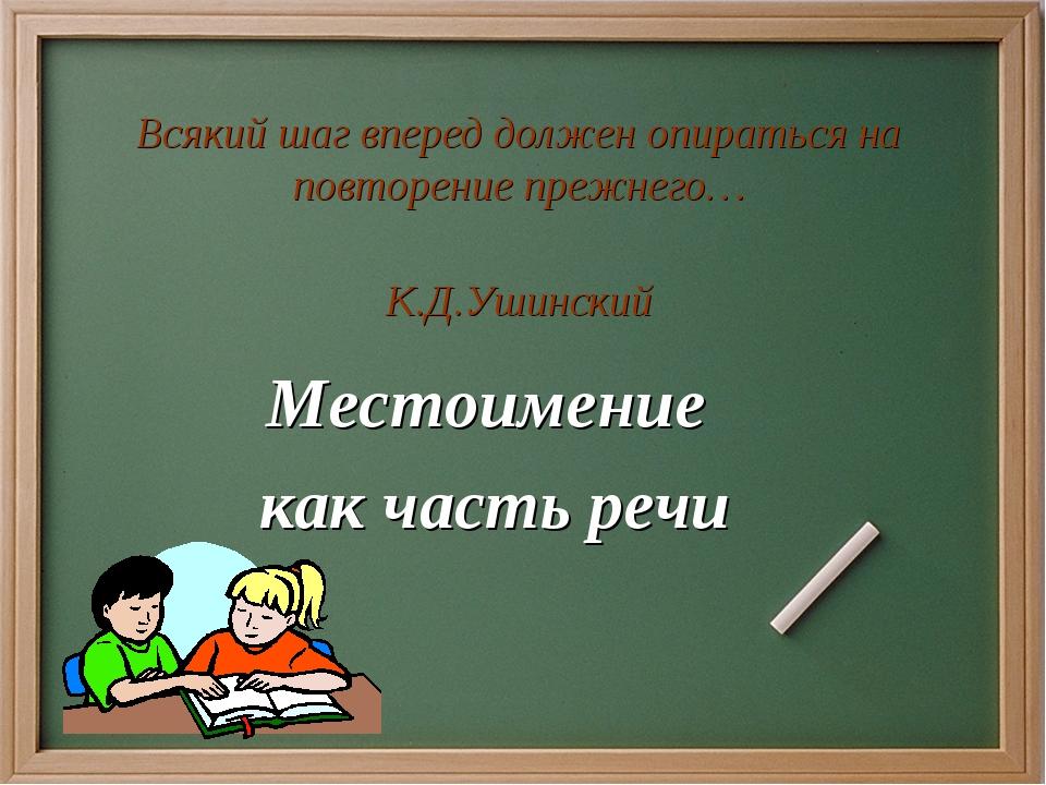 Местоимение как часть речи Всякий шаг вперед должен опираться на повторение п...
