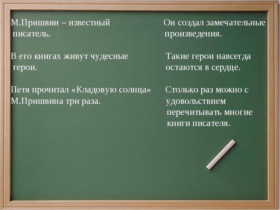 М.Пришвин – известный Он создал замечательные писатель. произведения. В его к...