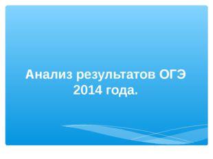 Анализ результатов ОГЭ 2014 года.