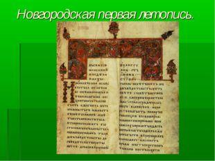 Новгородская первая летопись.