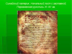 Синайский патерик. Начальный лист с заставкой. Пергаменная рукопись XI-XII вв.