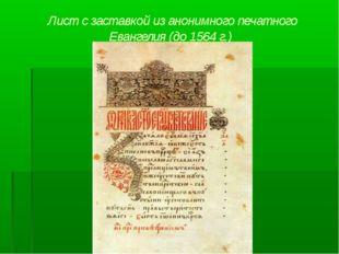 Лист с заставкой из анонимного печатного Евангелия (до 1564 г.)