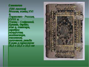 Евангелие (580 листов) Москва, конец XVI в. Переплет - Россия, XVIII в. Писе