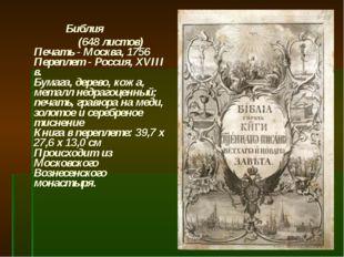 Библия (648 листов) Печать - Москва, 1756 Переплет - Россия, XVIII в. Бумага