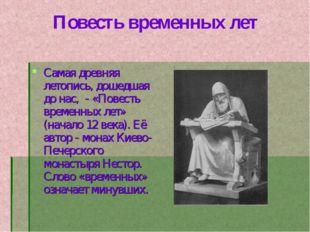 Повесть временных лет Самая древняя летопись, дошедшая до нас, - «Повесть вре