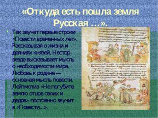«Откуда есть пошла земля Русская …». Так звучат первые строки «Повести времен