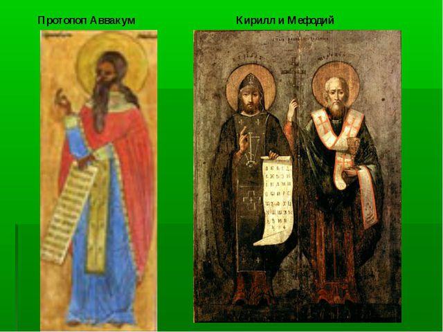 Протопоп Аввакум Кирилл и Мефодий