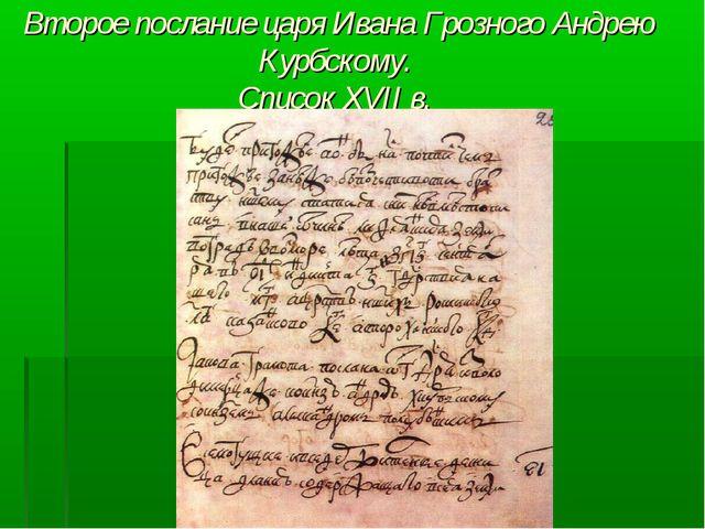 Второе послание царя Ивана Грозного Андрею Курбскому. Список XVII в.