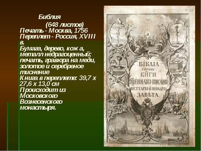 Библия (648 листов) Печать - Москва, 1756 Переплет - Россия, XVIII в. Бумага...
