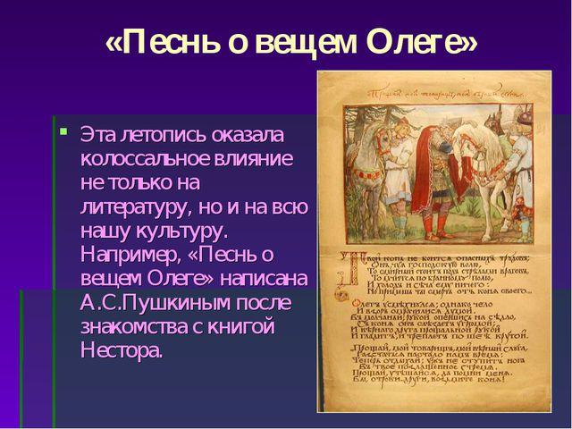 «Песнь о вещем Олеге» Эта летопись оказала колоссальное влияние не только на...
