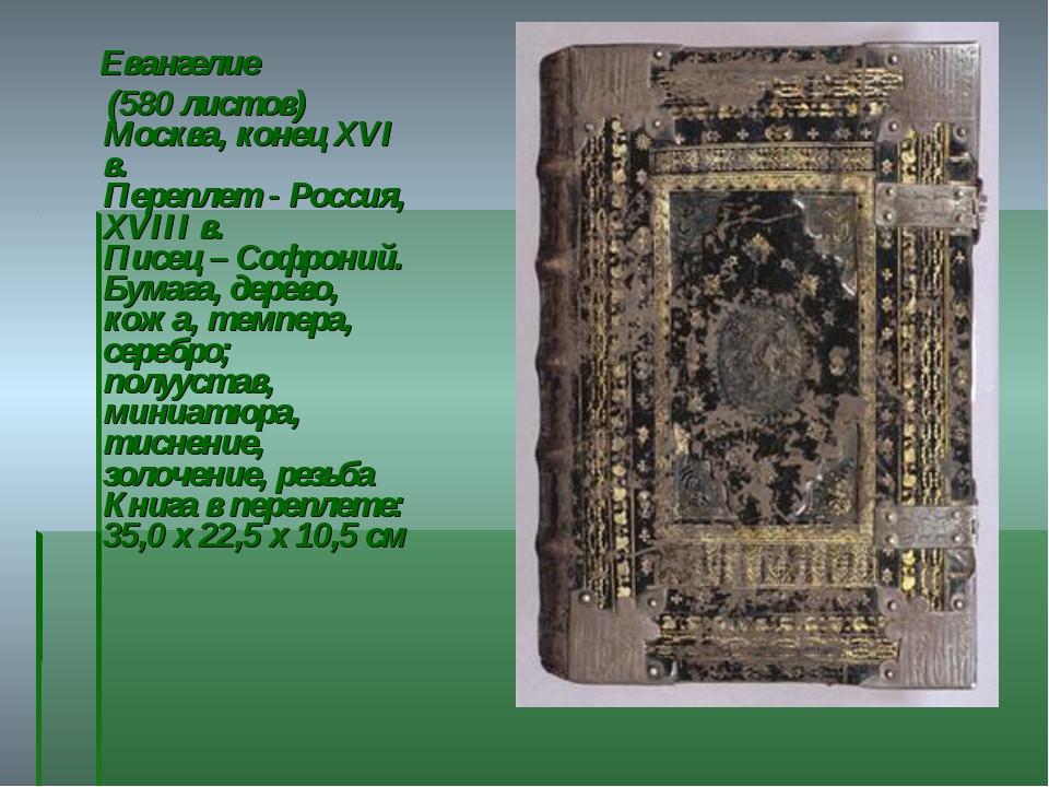 Евангелие (580 листов) Москва, конец XVI в. Переплет - Россия, XVIII в. Писе...