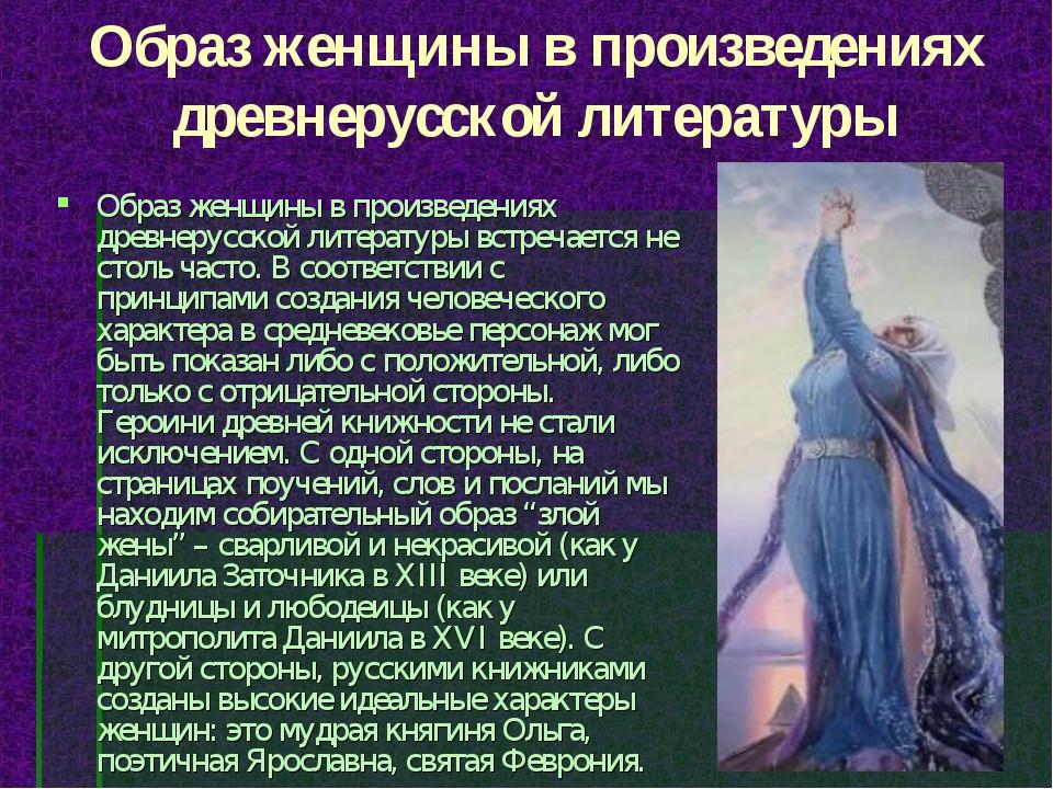 Образ женщины в произведениях древнерусской литературы Образ женщины в произв...