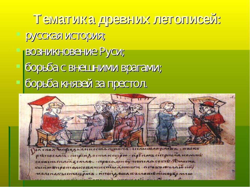 Тематика древних летописей: русская история; возникновение Руси; борьба с вне...