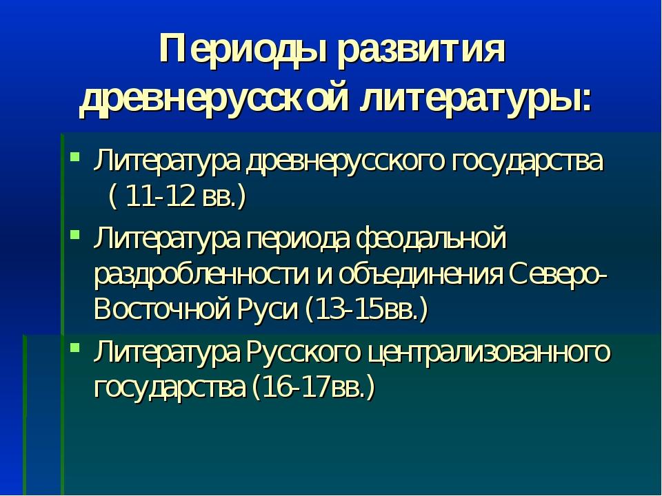 Периоды развития древнерусской литературы: Литература древнерусского государс...