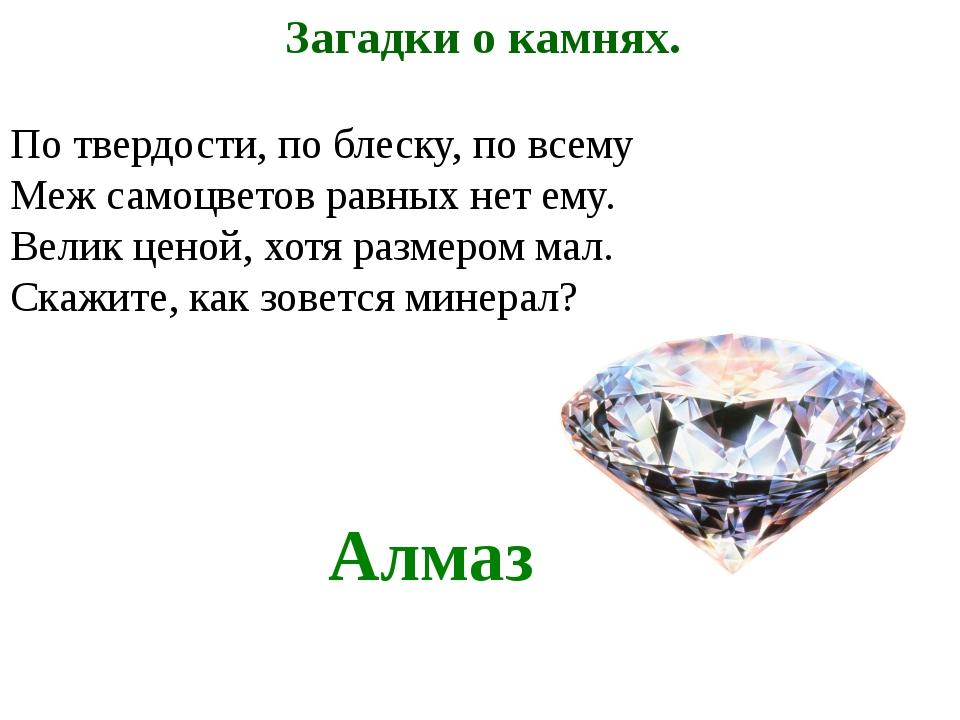 стихи пожелания про драгоценные камни что