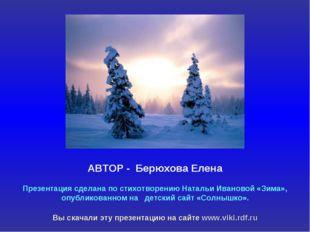 Презентация сделана по стихотворению Натальи Ивановой «Зима», опубликованном