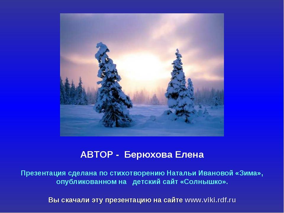 Презентация сделана по стихотворению Натальи Ивановой «Зима», опубликованном...