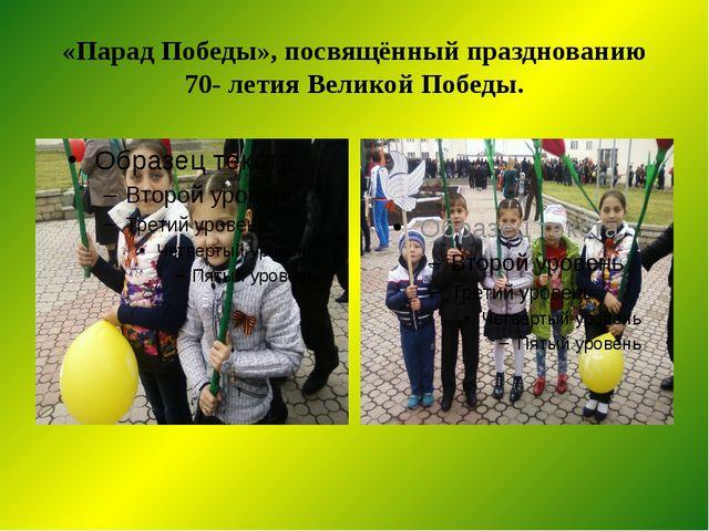 «Парад Победы», посвящённый празднованию 70- летия Великой Победы.