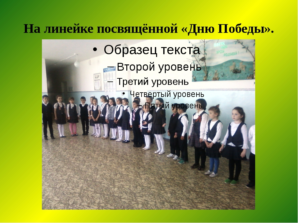 На линейке посвящённой «Дню Победы».
