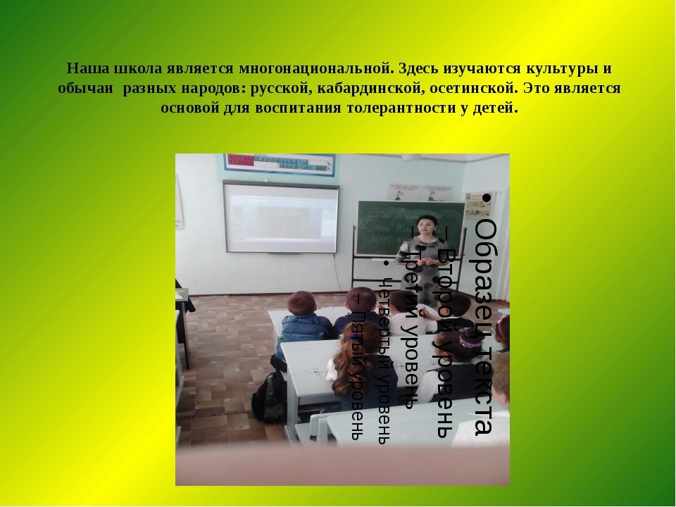 Наша школа является многонациональной. Здесь изучаются культуры и обычаи разн...