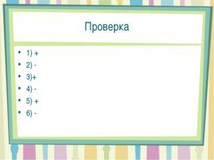 Проверка 1) + 2) - 3)+ 4) - 5) + 6) -