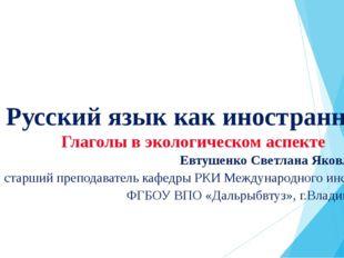 Русский язык как иностранный Глаголы в экологическом аспекте Евтушенко Светла
