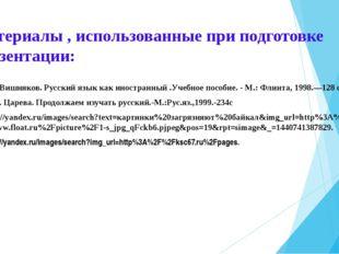 Материалы , использованные при подготовке презентации: 1. С.А. Вишняков. Русс