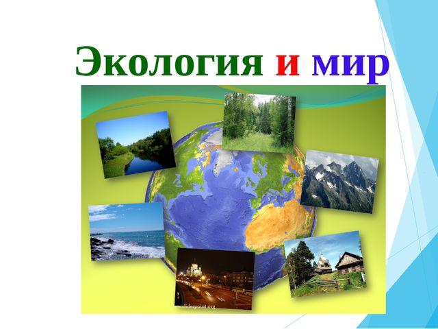 Экология и мир