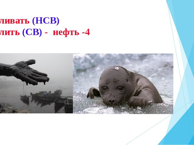 Разливать (НСВ) Разлить (СВ) - нефть -4