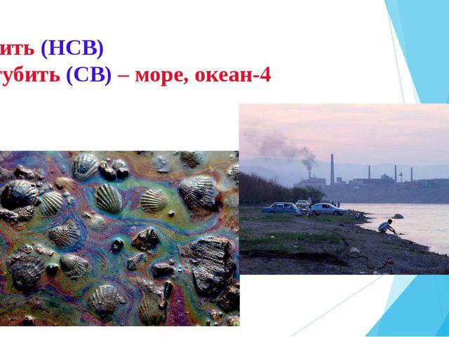 Губить (НСВ) Погубить (СВ) – море, океан-4