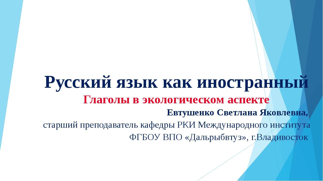 Русский язык как иностранный Глаголы в экологическом аспекте Евтушенко Светла...