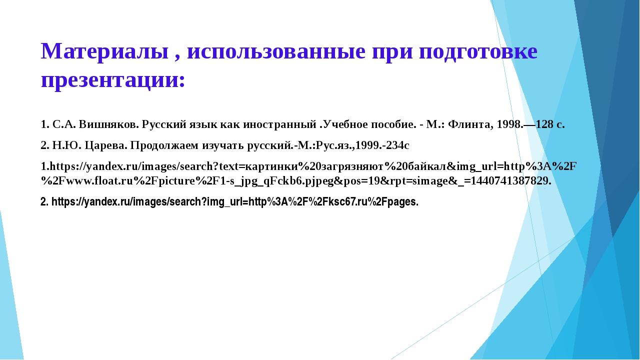Материалы , использованные при подготовке презентации: 1. С.А. Вишняков. Русс...
