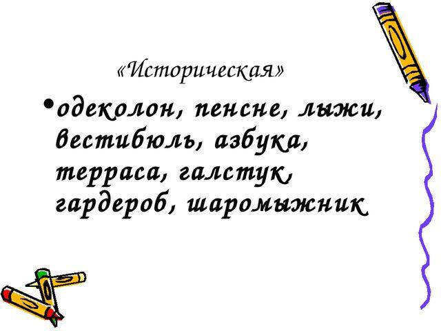 «Историческая» одеколон, пенсне, лыжи, вестибюль, азбука, терраса, галстук, г...