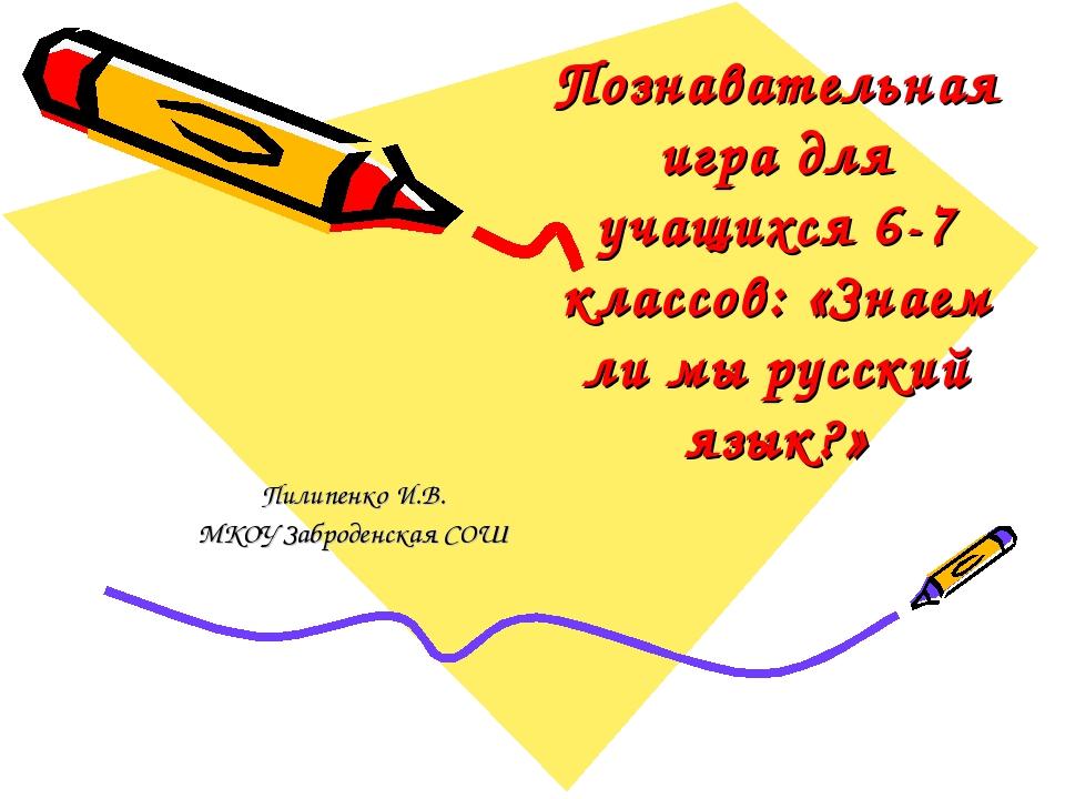 Познавательная игра для учащихся 6-7 классов: «Знаем ли мы русский язык?» Пил...