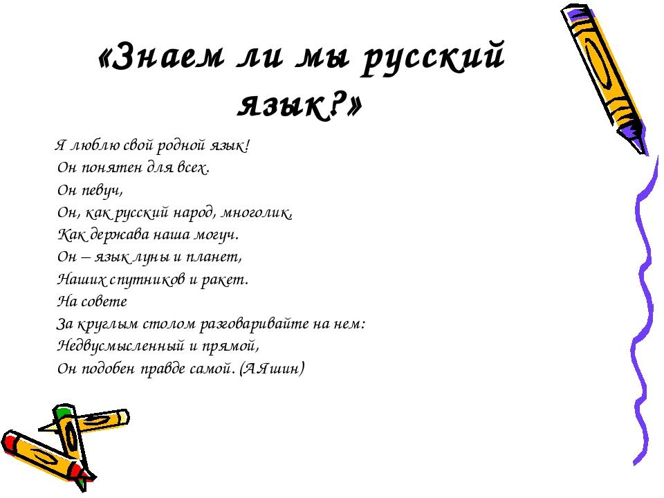«Знаем ли мы русский язык?» Я люблю свой родной язык! Он понятен для всех. Он...