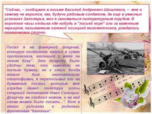 """""""Сейчас, – сообщает в письме Василий Андреевич Шишляков, –- мне и самому не в"""
