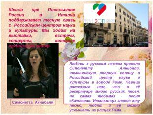 Школа при Посольстве России в Италии поддерживает тесную связь с Российским ц