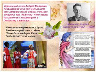 Украинский поэт Андрей Малышко, побывавший в Соединенных Штатах Америки посл