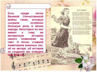 Есть среди песен Великой Отечественной войны такие, которые сыграли особенно