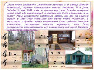 Слова песни отметили Сталинской премией, а их автор, Михаил Исаковский, перед