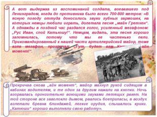 А вот выдержка из воспоминаний солдата, воевавшего под Ленинградом, когда до