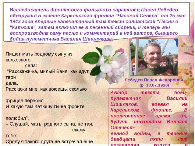Исследователь фронтового фольклора саратовец Павел Лебедев обнаружил в газете...