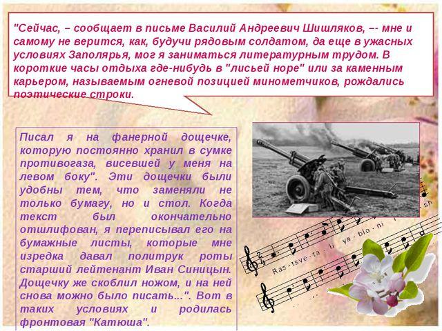 """""""Сейчас, – сообщает в письме Василий Андреевич Шишляков, –- мне и самому не в..."""