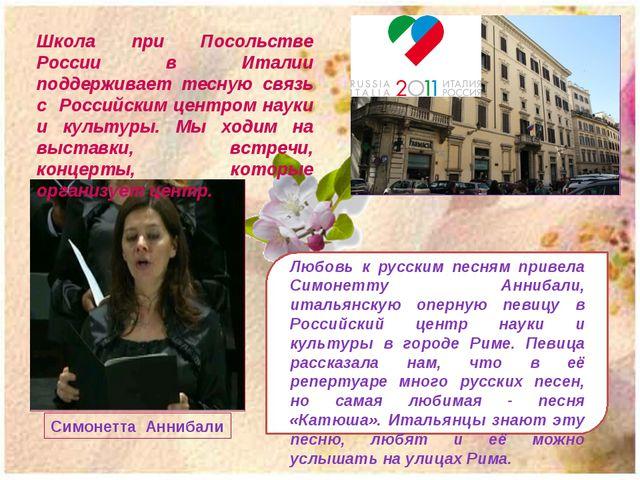 Школа при Посольстве России в Италии поддерживает тесную связь с Российским ц...