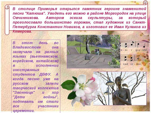 """В столице Приморья открылся памятник героине знаменитой песни """"Катюша"""". Увиде..."""