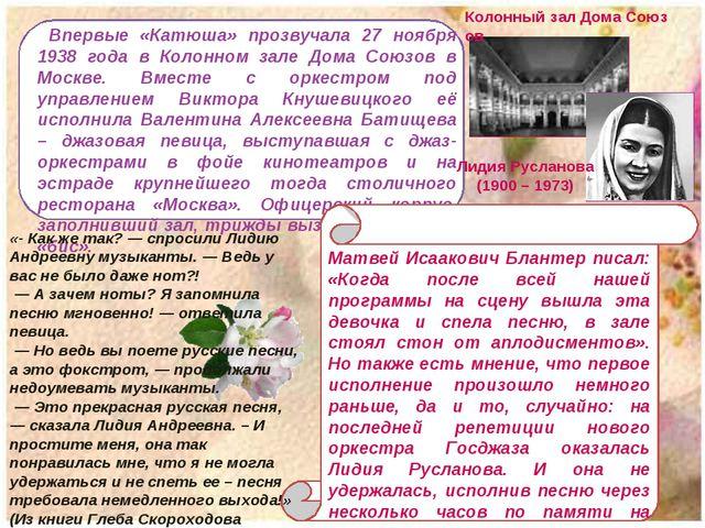 Впервые «Катюша» прозвучала 27 ноября 1938 года в Колонном зале Дома Союзов...